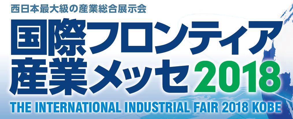 国際フロンティア産業メッセ2018同時開催みなとメッセ