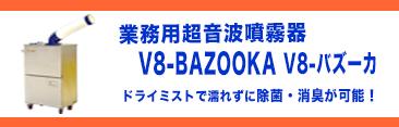 V8-Bazooka